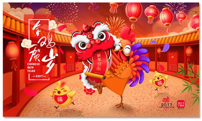 2017年春节电子报模板,金鸡报春