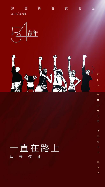 5.4青年节海报图片,五四青年