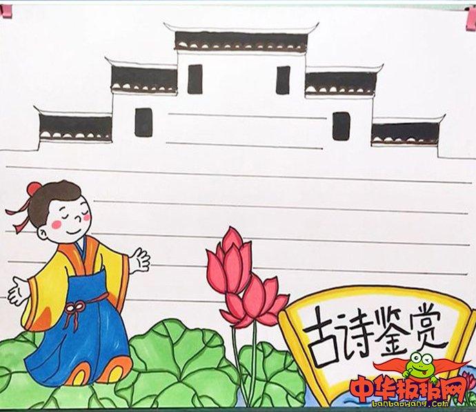 古诗词手抄报版面设计图,古诗鉴赏