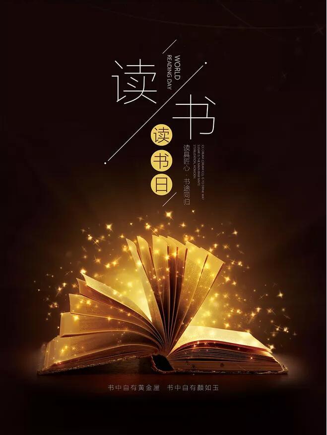 世界读书日海报设计,书途同归