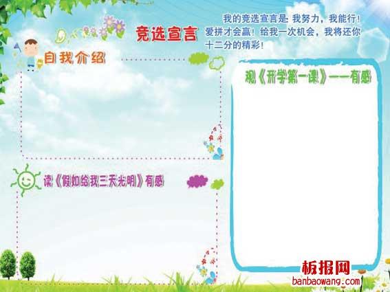 春季卫生与健康展板设计