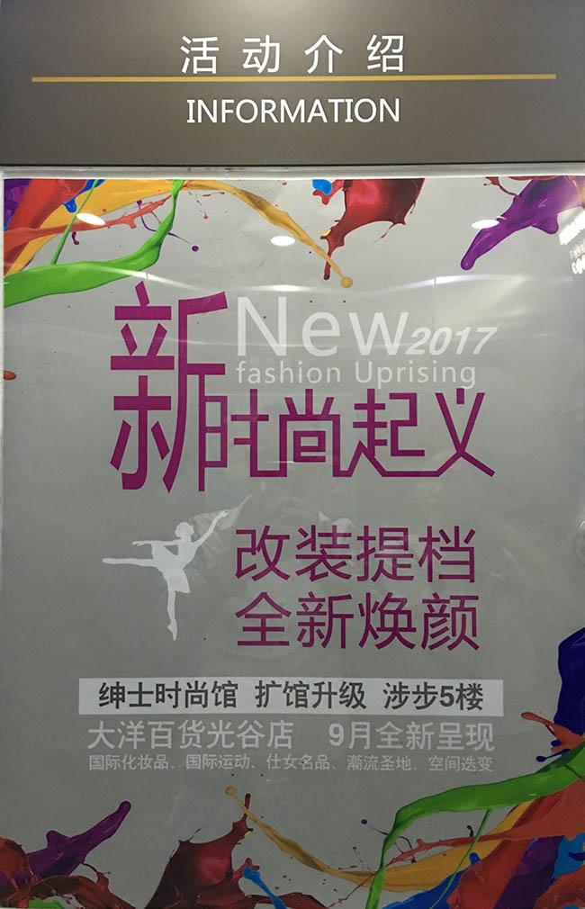 天猫超市展板版面设计,武汉城市专享日维C派对