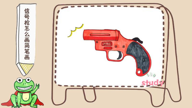 信号枪怎么画简笔画