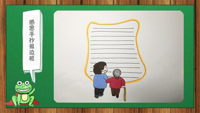 读书手抄报边框怎么画