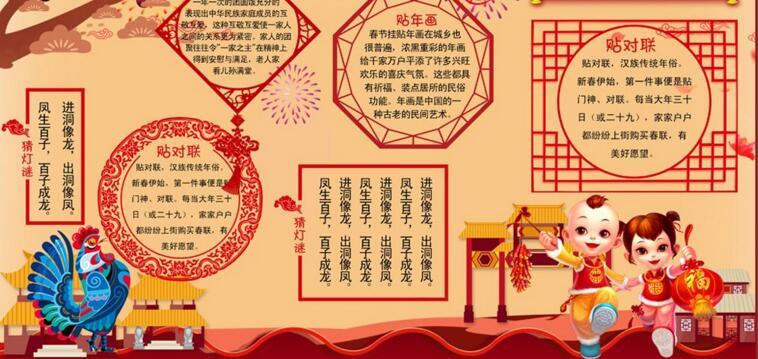 2017春节习俗节日展板,金鸡报喜