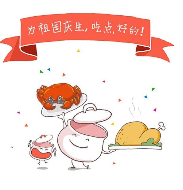 以国庆节为主题的手抄报插图,国庆啦