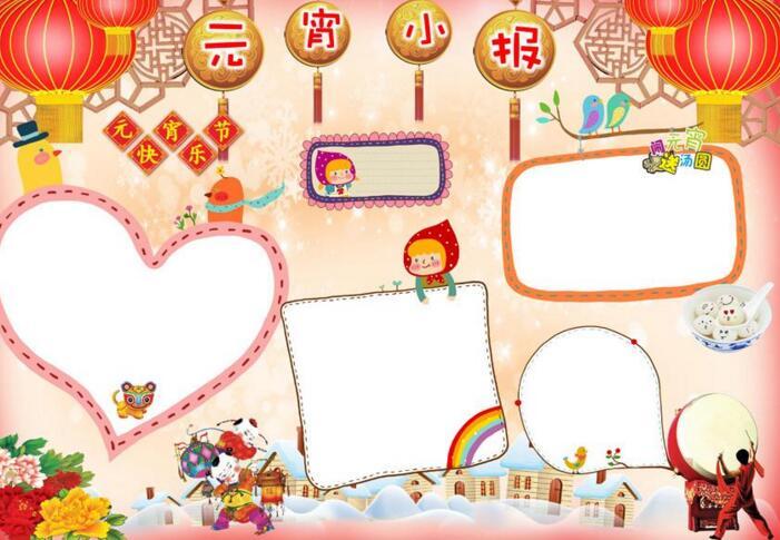 喜庆的节日展板版面设计