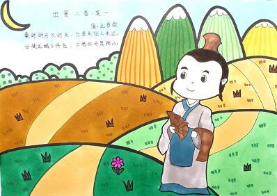 登幽州台歌诗配画