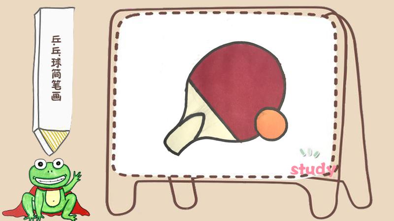 羽毛球简笔画