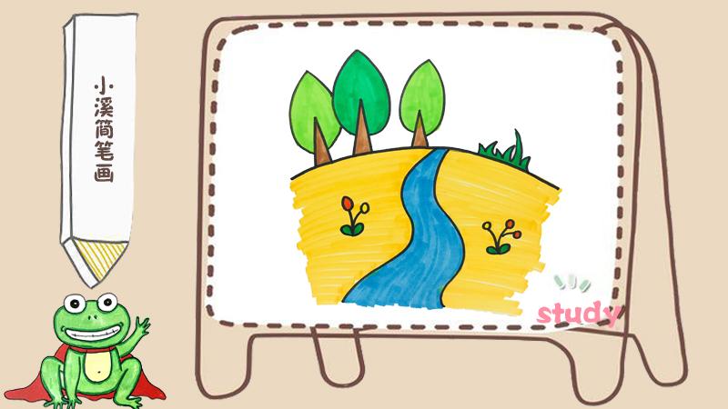 小溪简笔画