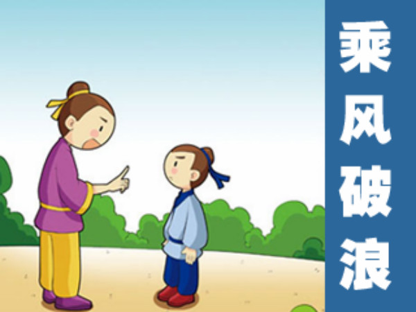 中国成语故事,乘风破浪的故事