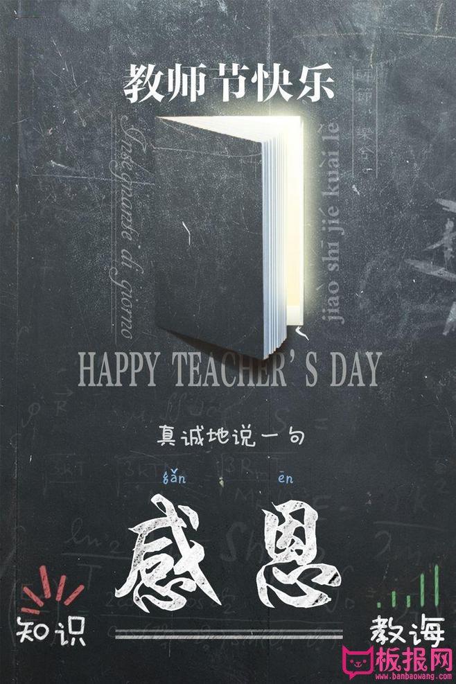 教师节黑板报设计,教师节快乐
