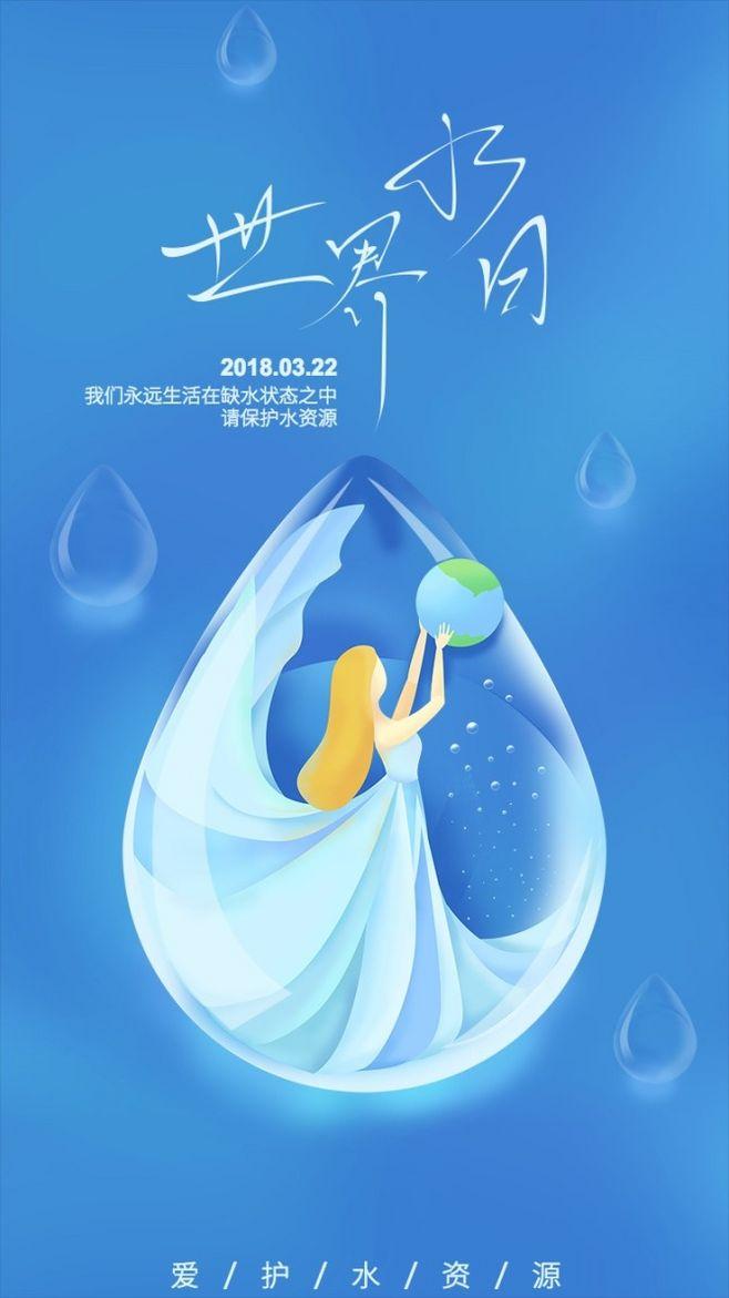 2018年世界水日手抄报图片,一滴清水