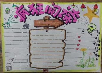 2019年春节手抄报版面设计图,欢乐中国年