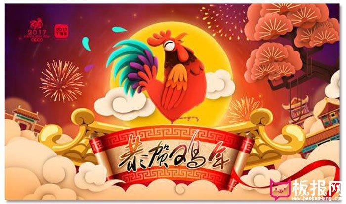 鸡年春节电子报,2017恭贺新春