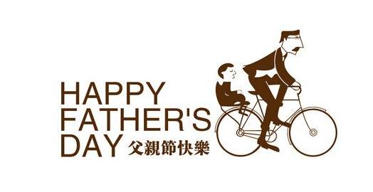 爸爸节日快乐父亲节卡通图片