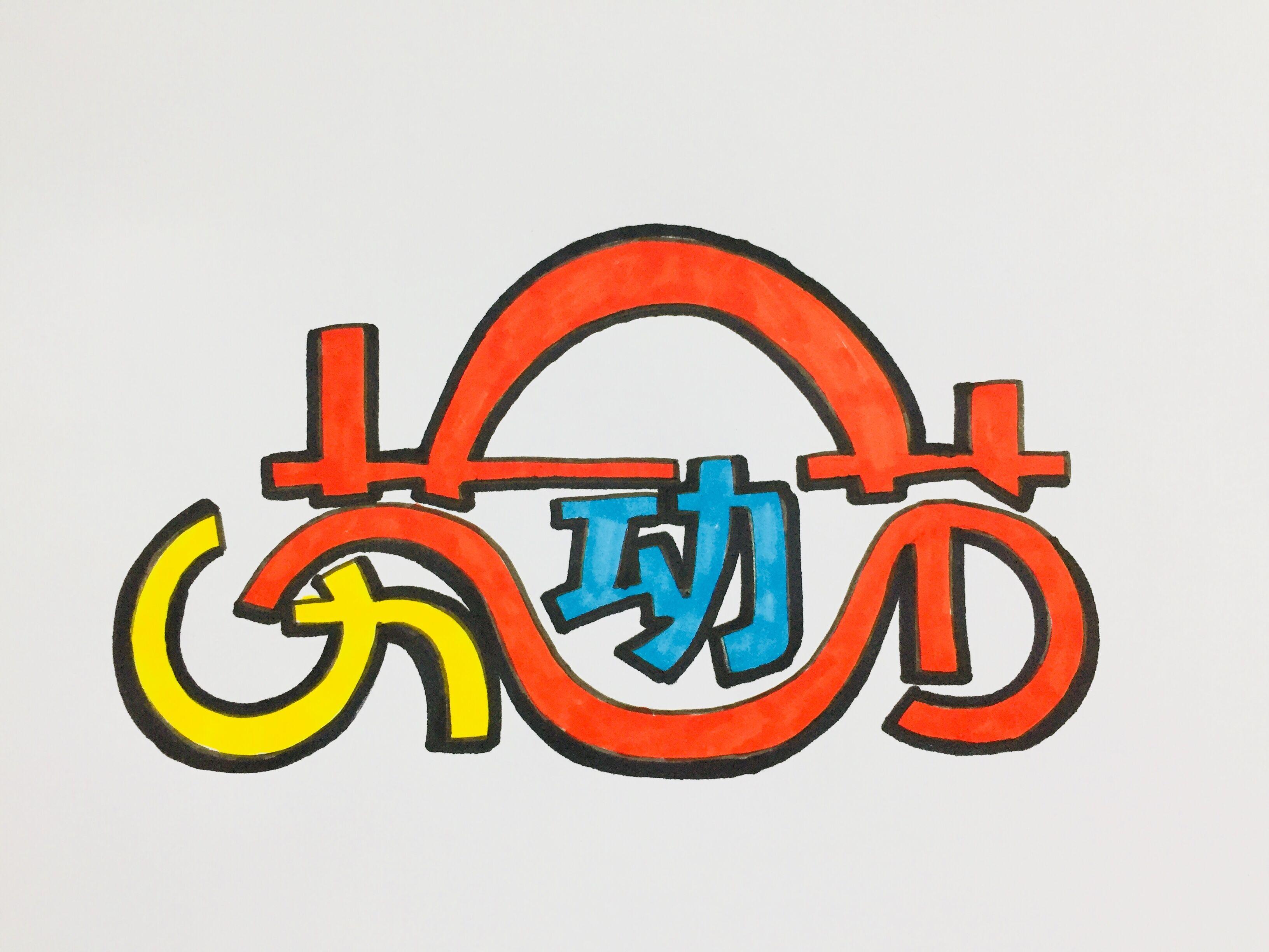 劳动节这个字怎么画,劳动节可爱字体画法