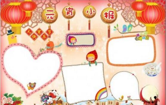 儿童主题小报版面设计,儿童主题