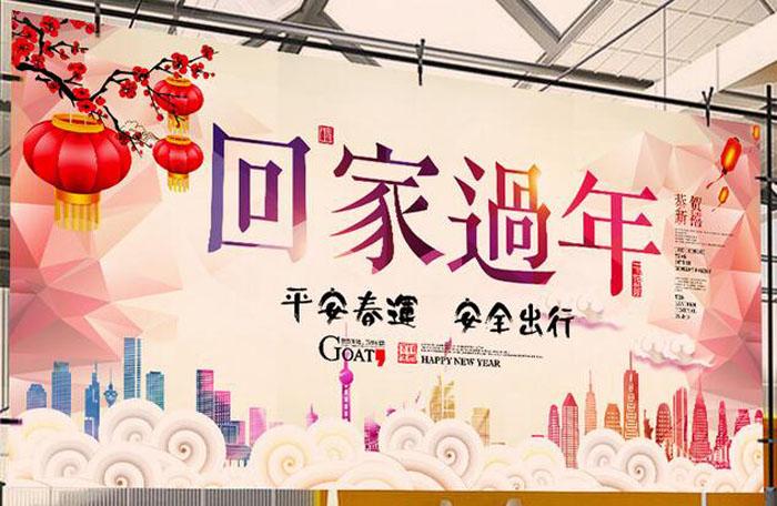 2017欢度春节节日展板版面设计