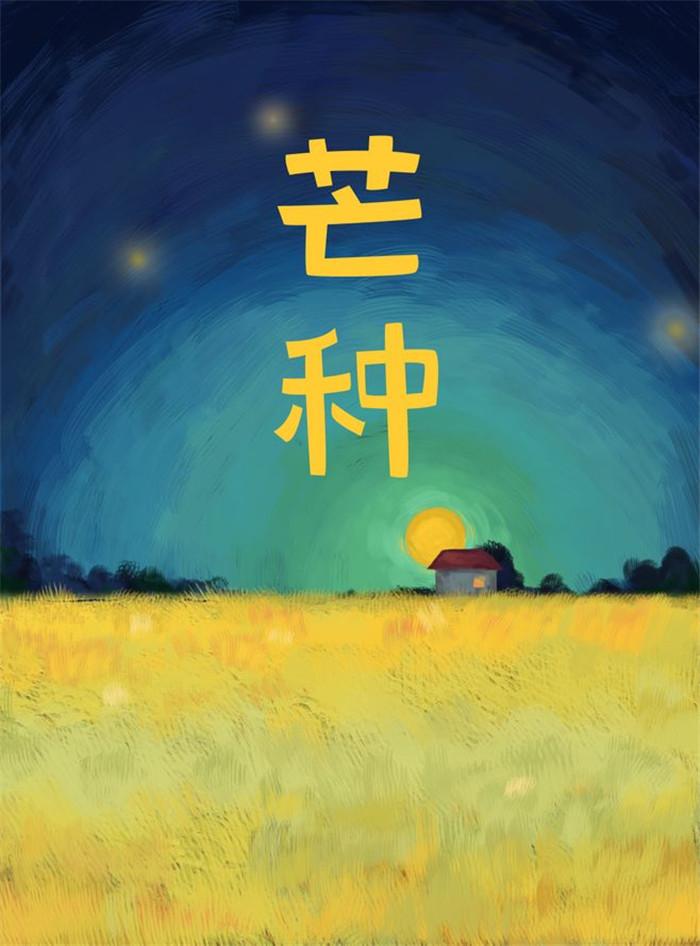 中国二十四节气:芒种节气插画