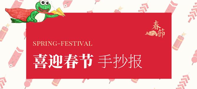 2019猪年春节手抄报版面设计图,猪年大吉