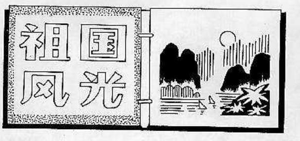 小学生手抄报报头设计