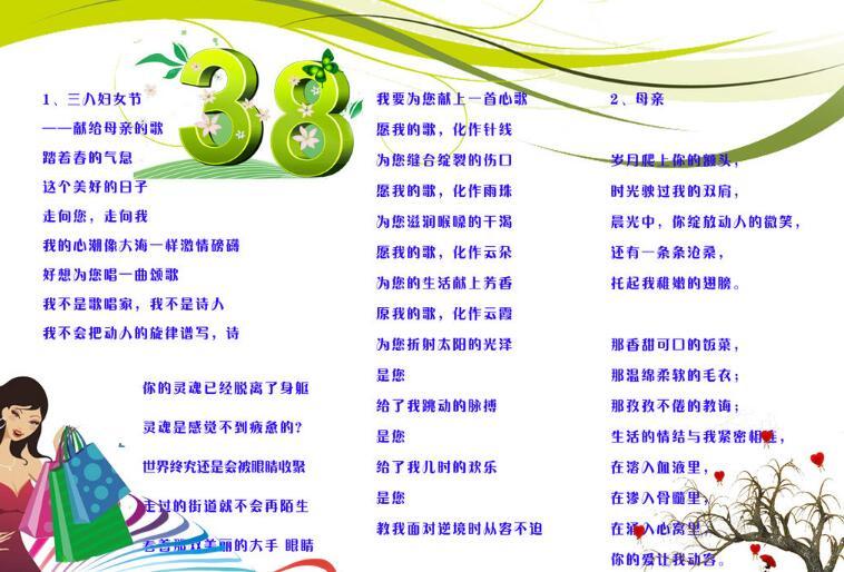 女人节节日展板