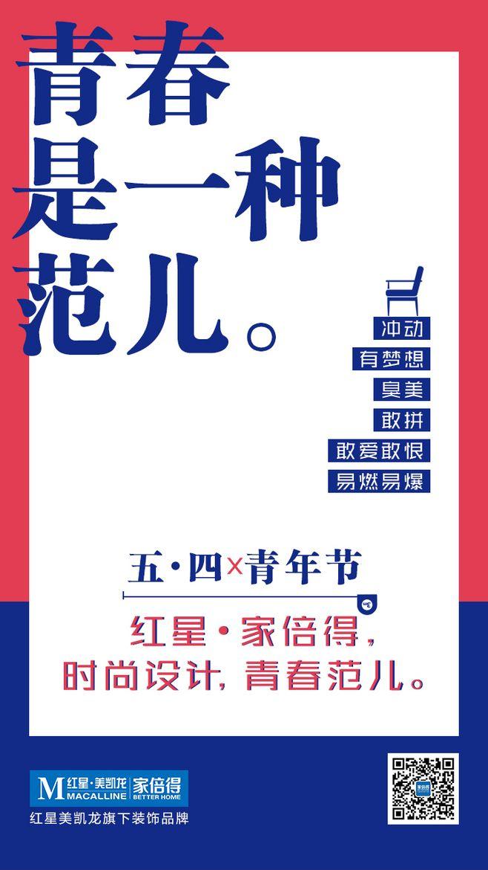 2018年54青年节海报设计,青年