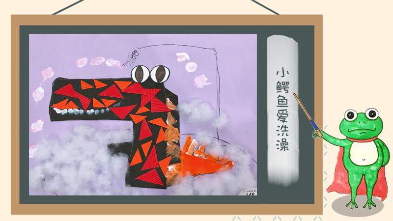 儿童画简单又漂亮图片大全,小鳄鱼爱洗澡