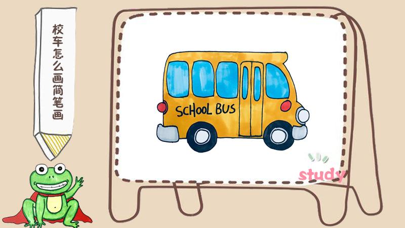 校车怎么画简笔画