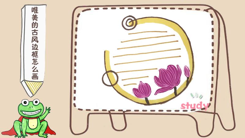 简单的藤蔓边框怎么画