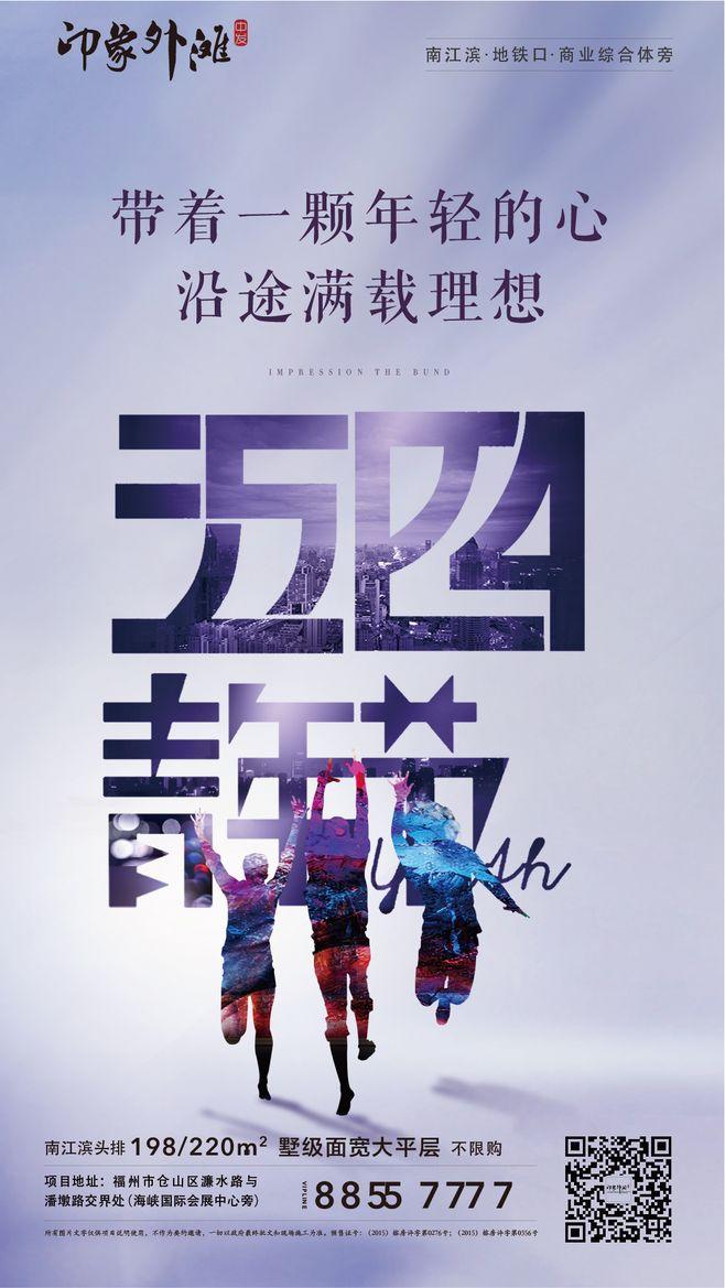 五四青年节海报图片,愿你有诗也有梦