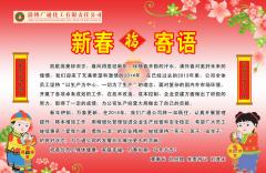 欢度春节小区展板