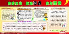 消防安全教育电子展板