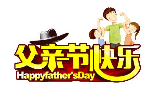 父亲节快乐父亲节艺术字体,父亲节图片