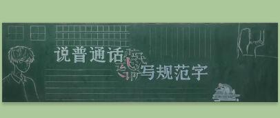 推广普通话黑板报版面设计图,说普通话写规范字