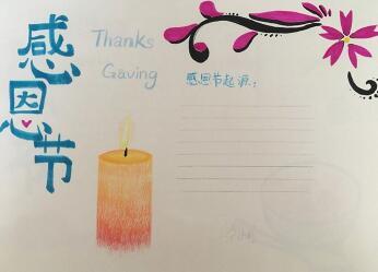 感恩节手抄报版面设计图,用心感受懂得感恩