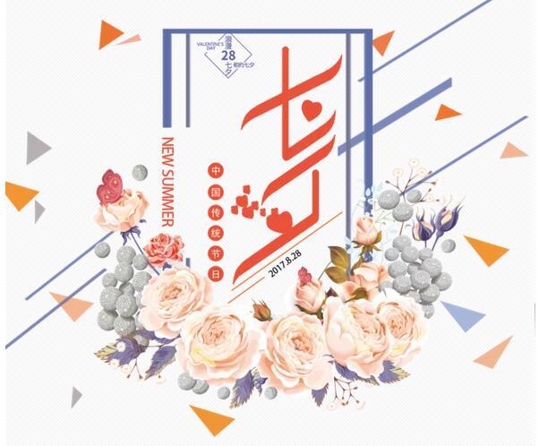 浪漫七夕节艺术字体设计,秀出来大胆爱