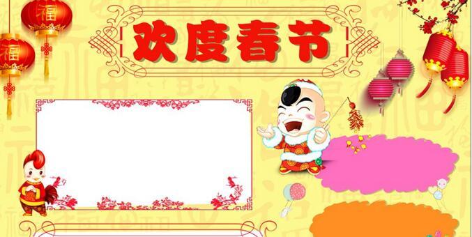 迎春小报春,节节日展板版面设计
