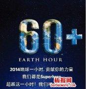 2014地球熄灯一小时:蓝天自造