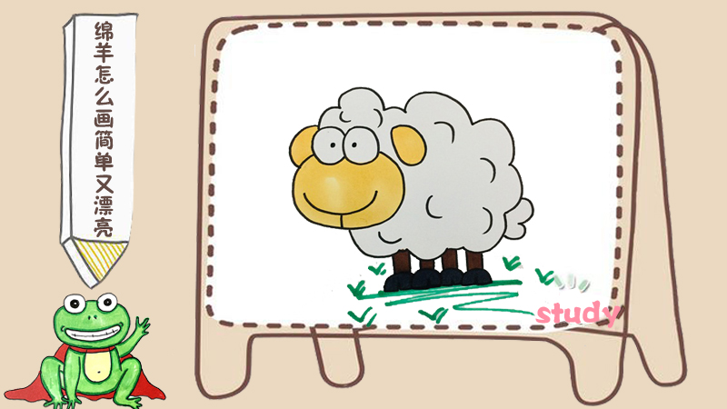 绵羊怎么画简单又漂亮