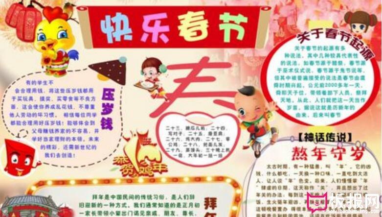 2017年春节电子报,恭贺新春
