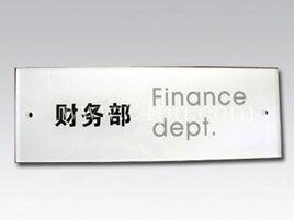 企业财务部标语,为单位依法理财