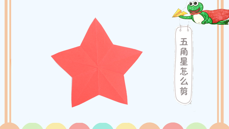 五角星怎么剪