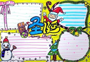 漂亮的圣诞节手抄报版面设计图,圣诞节快乐