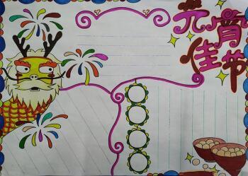 小学生春节手抄报版面设计图,过年好