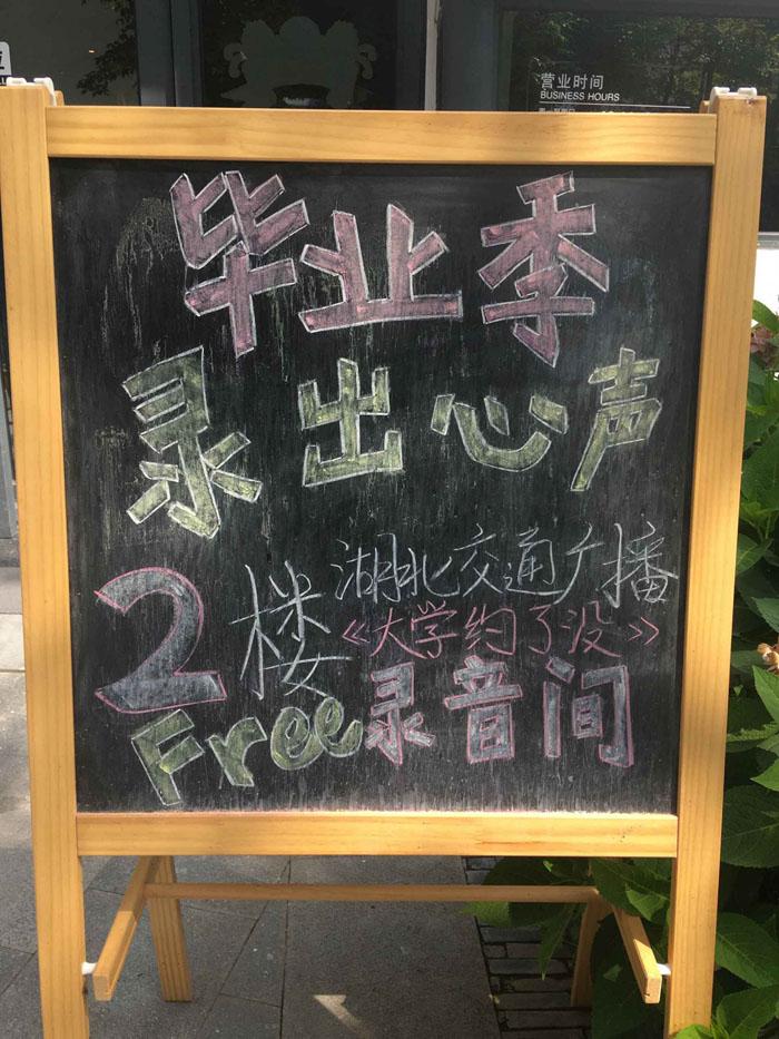 秀玉红茶坊创意小黑板设计,我们售卖时间和梦想