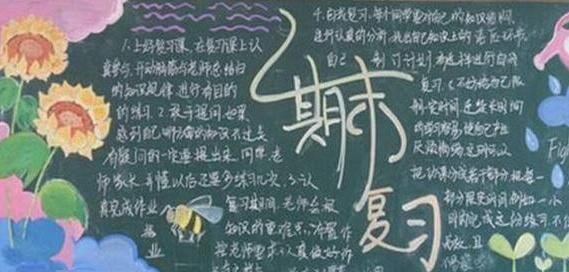 学校期末复习标语,学校教室励志口号