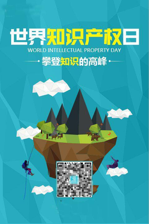 4.26世界知识产权日海报图片,尊重知识