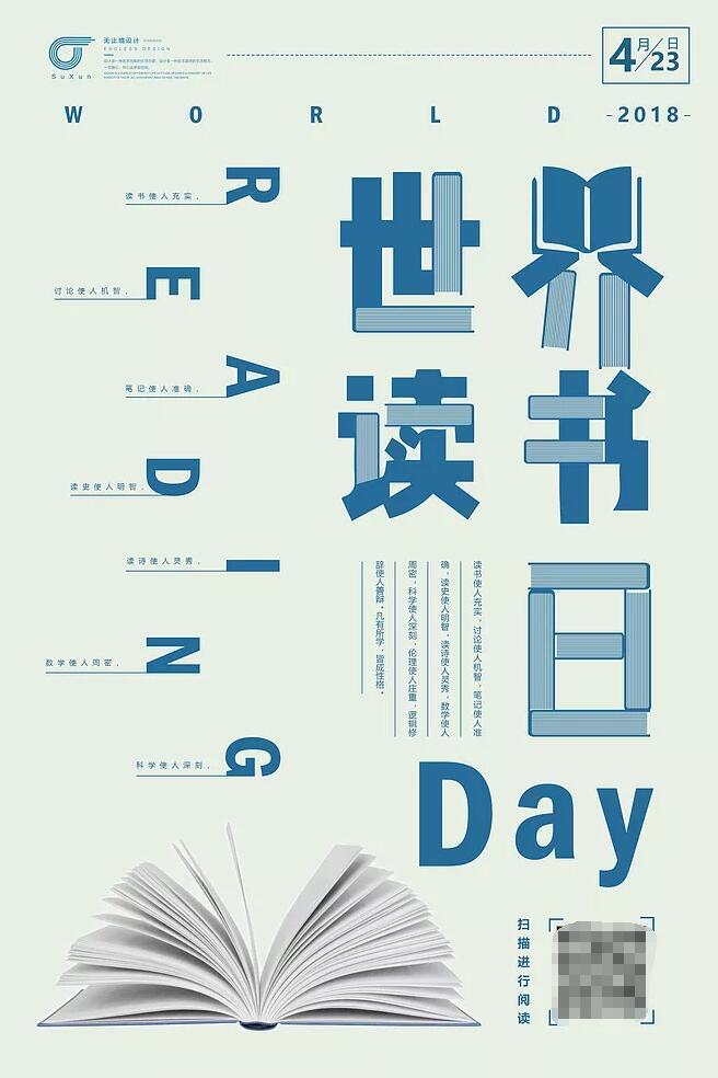 4.23世界读书日海报设计,培养阅读习惯